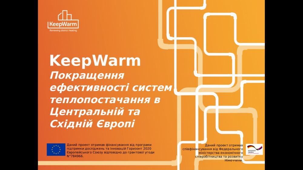 Series of KeepWarm webinars on district heating modernisation started in Ukraine